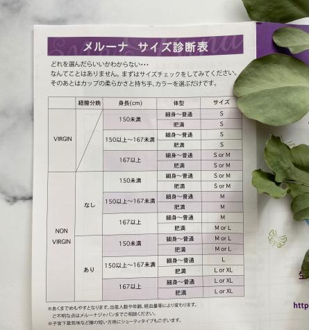 サイズ診断表