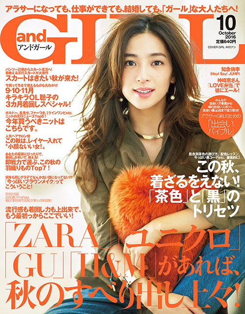 and GIRL 10月号
